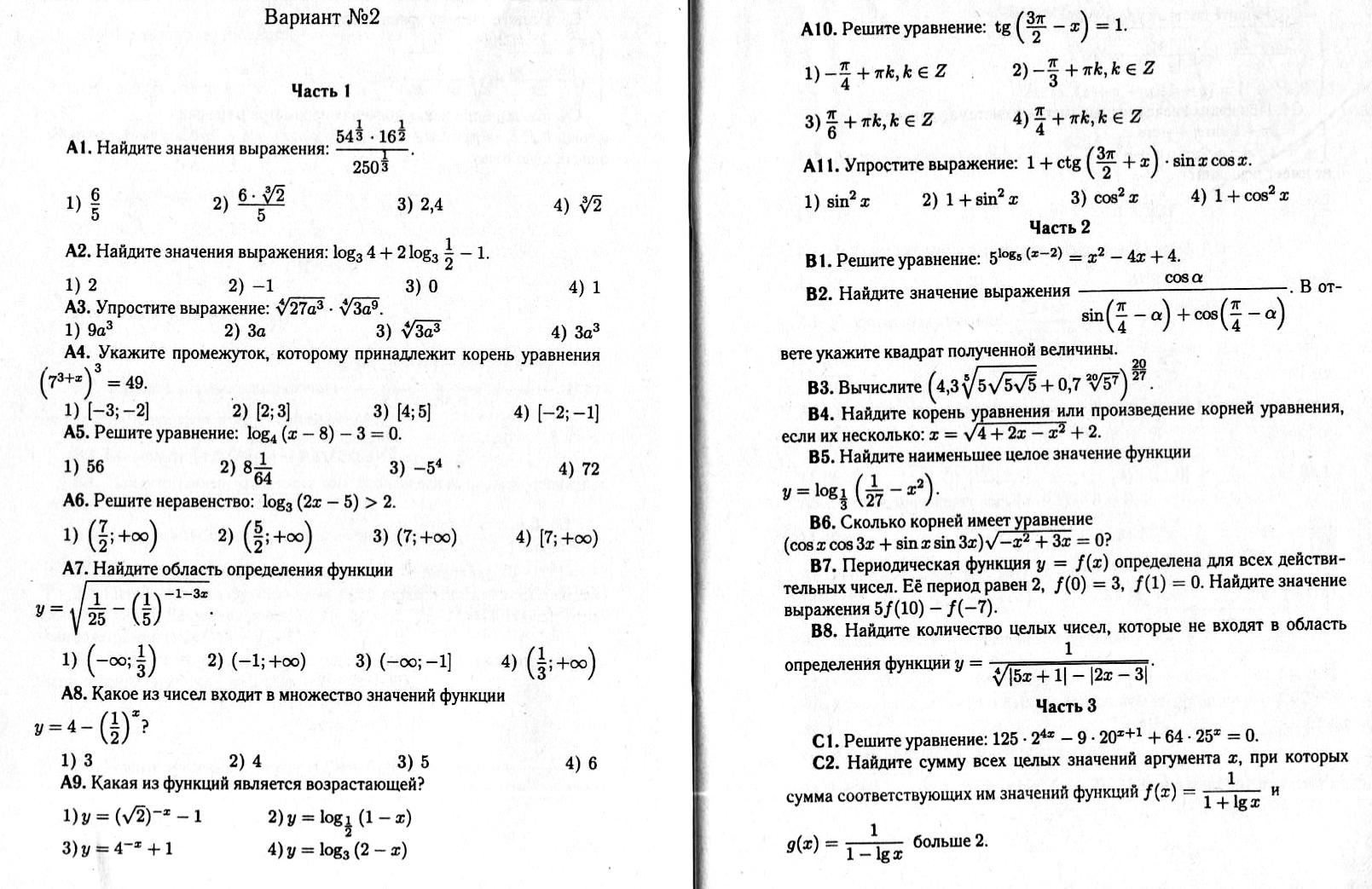 контрольная работа по теме алгоритмизация 9 класс