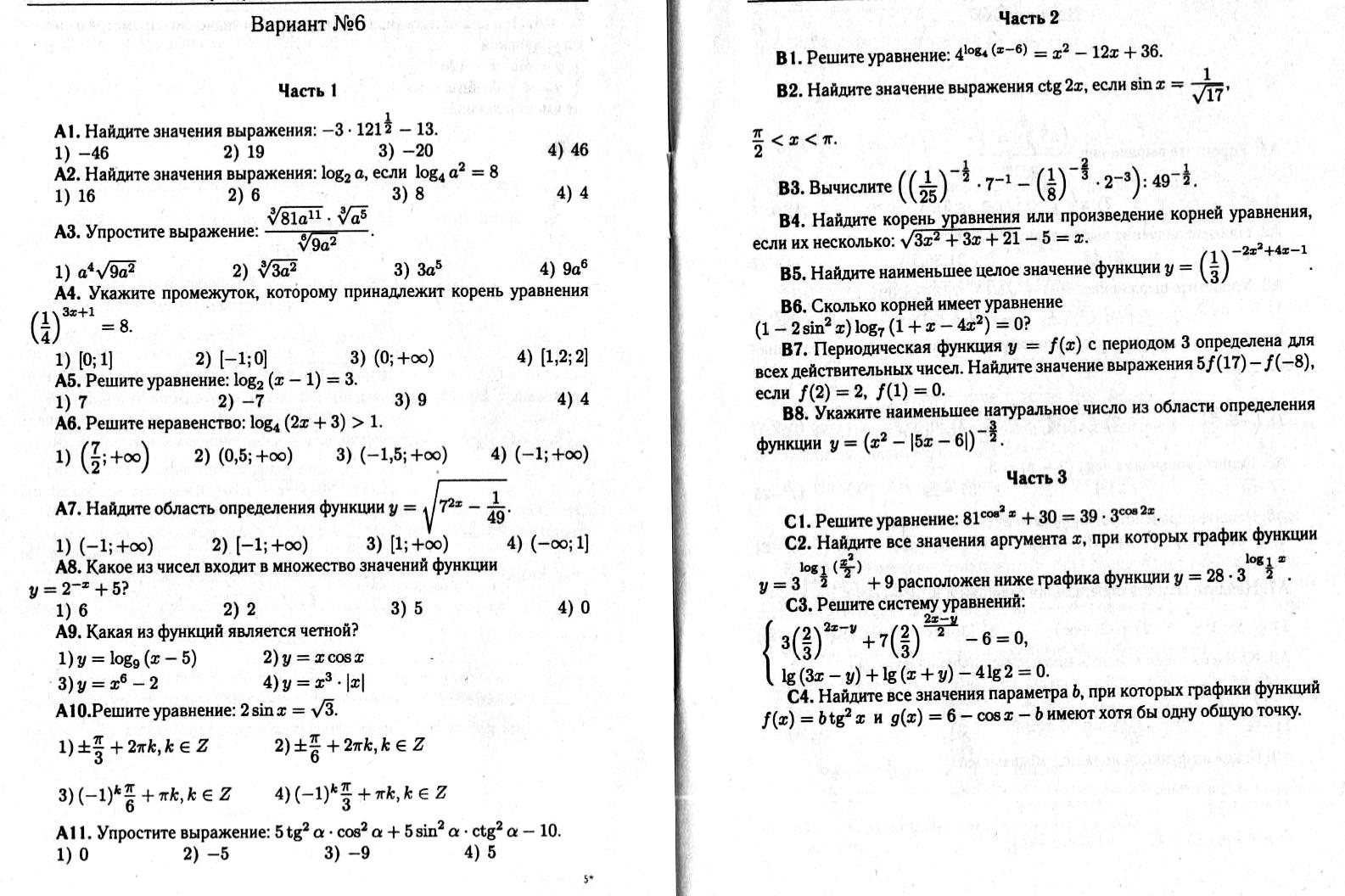 Тесты по математике контрольная работа 2726