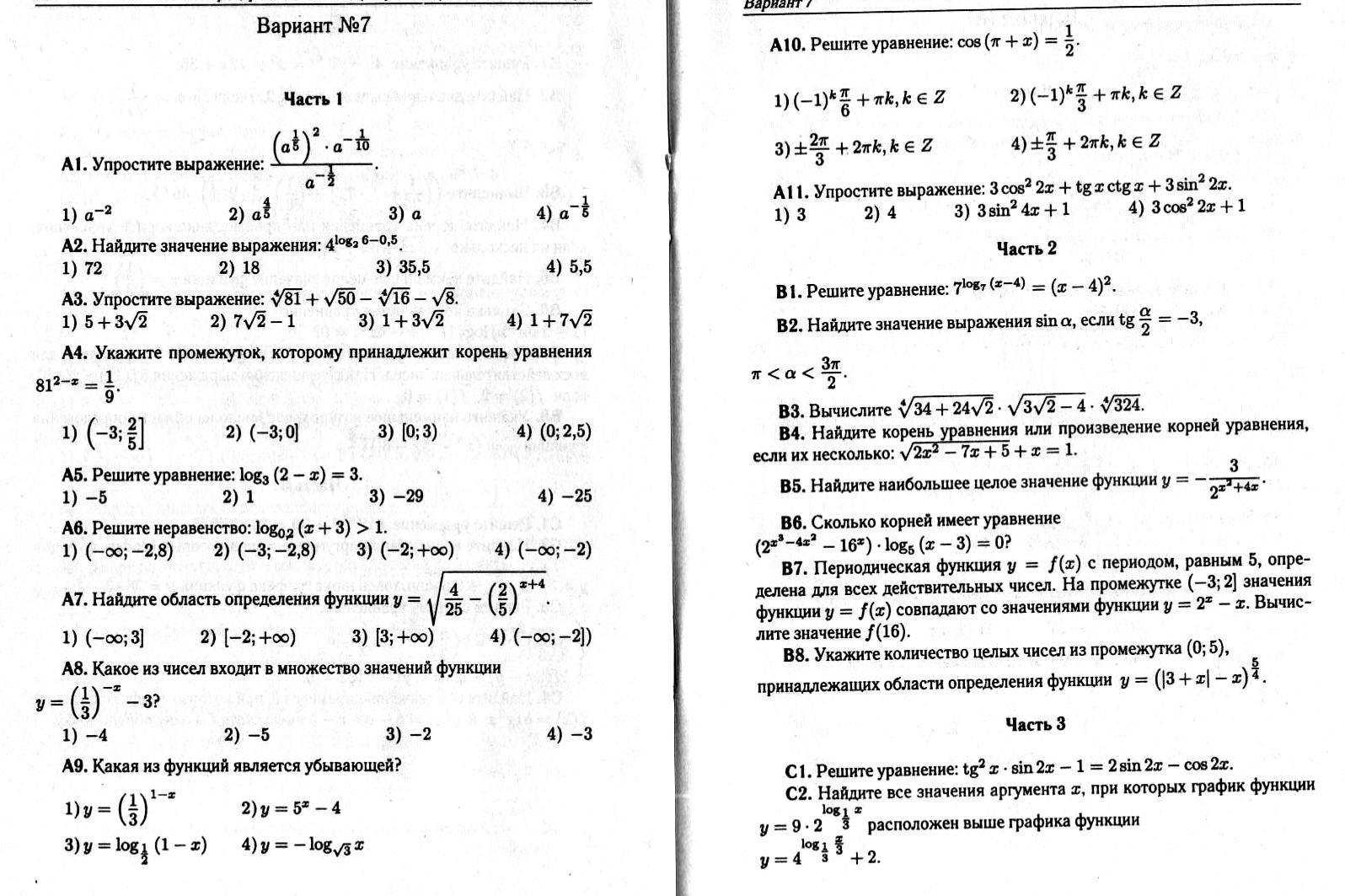 контрольная работа по химии примените принцип паули